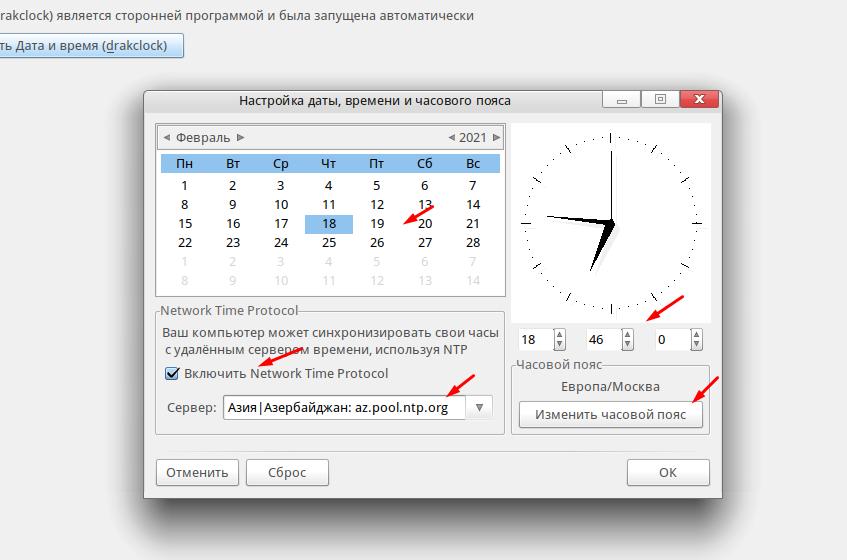 ROSA Desktop Fresh R11 как изменить дату и время