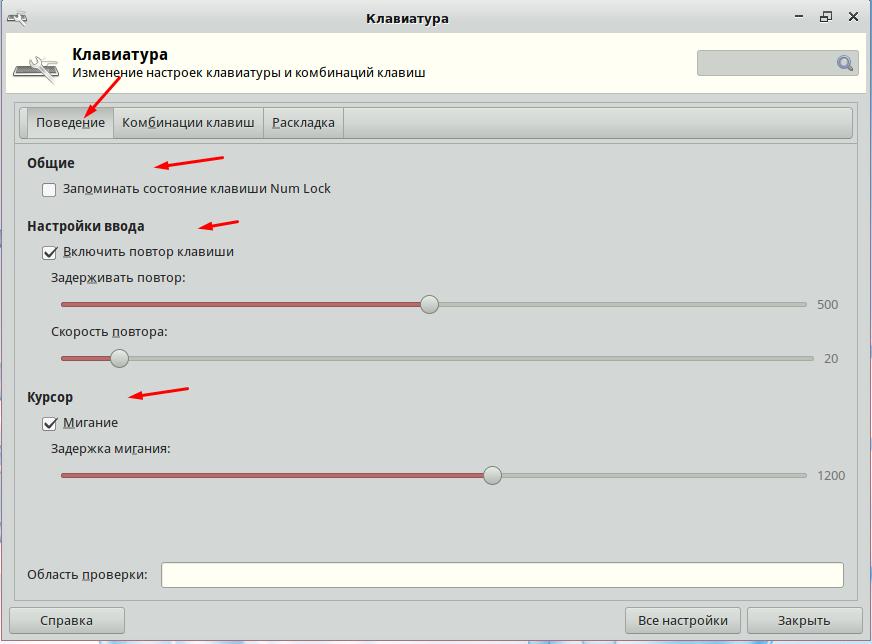 Simply Linux настройка поведения клавиатуры