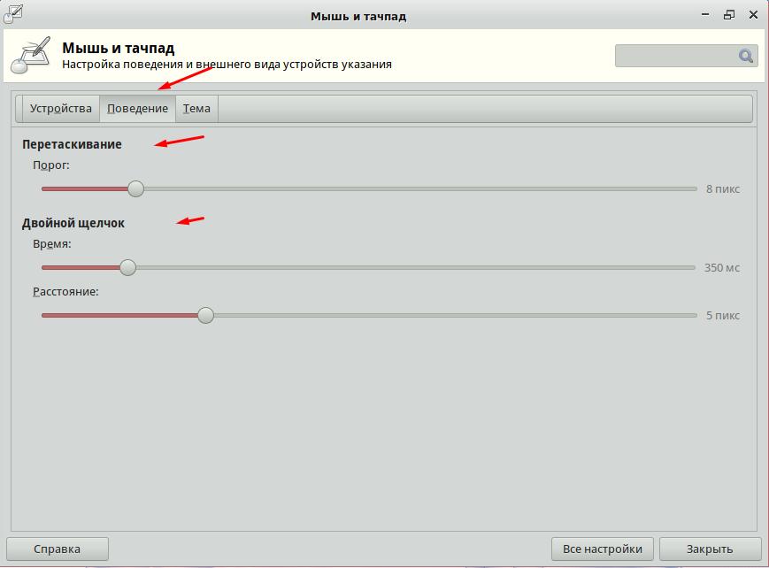 Simply Linux 9 настройка поведения мыши