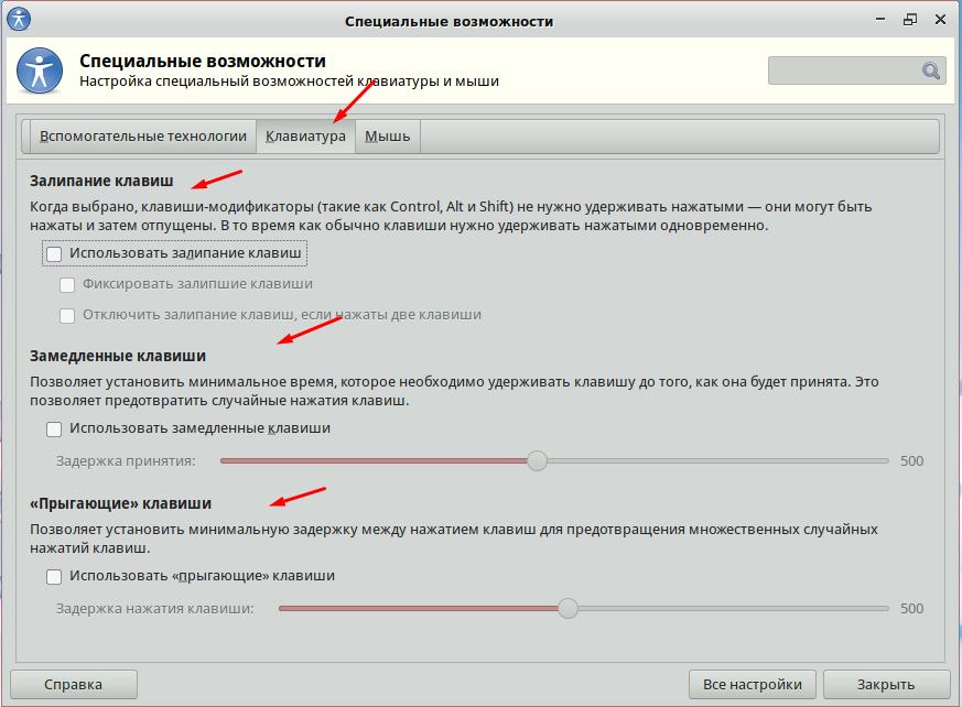 Simply Linux  9 специальные возможности клавиатуры