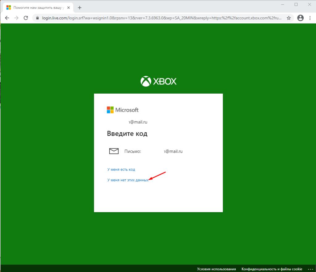 Xbox настройка конфиденциальности профиля