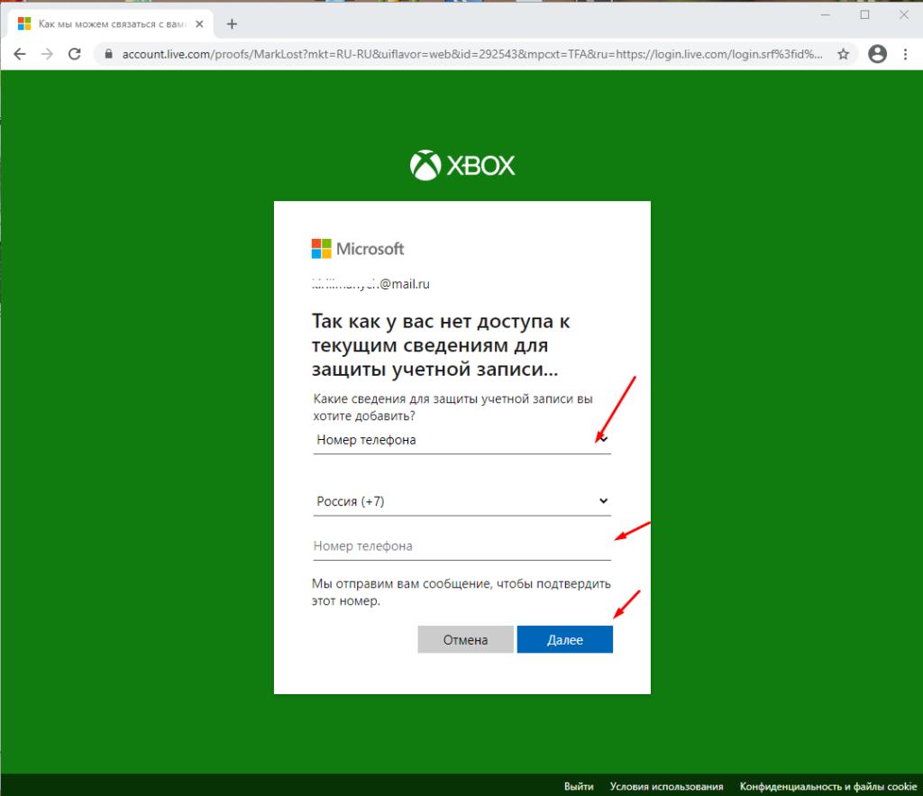 Xbox как привязать телефон к учетной записи