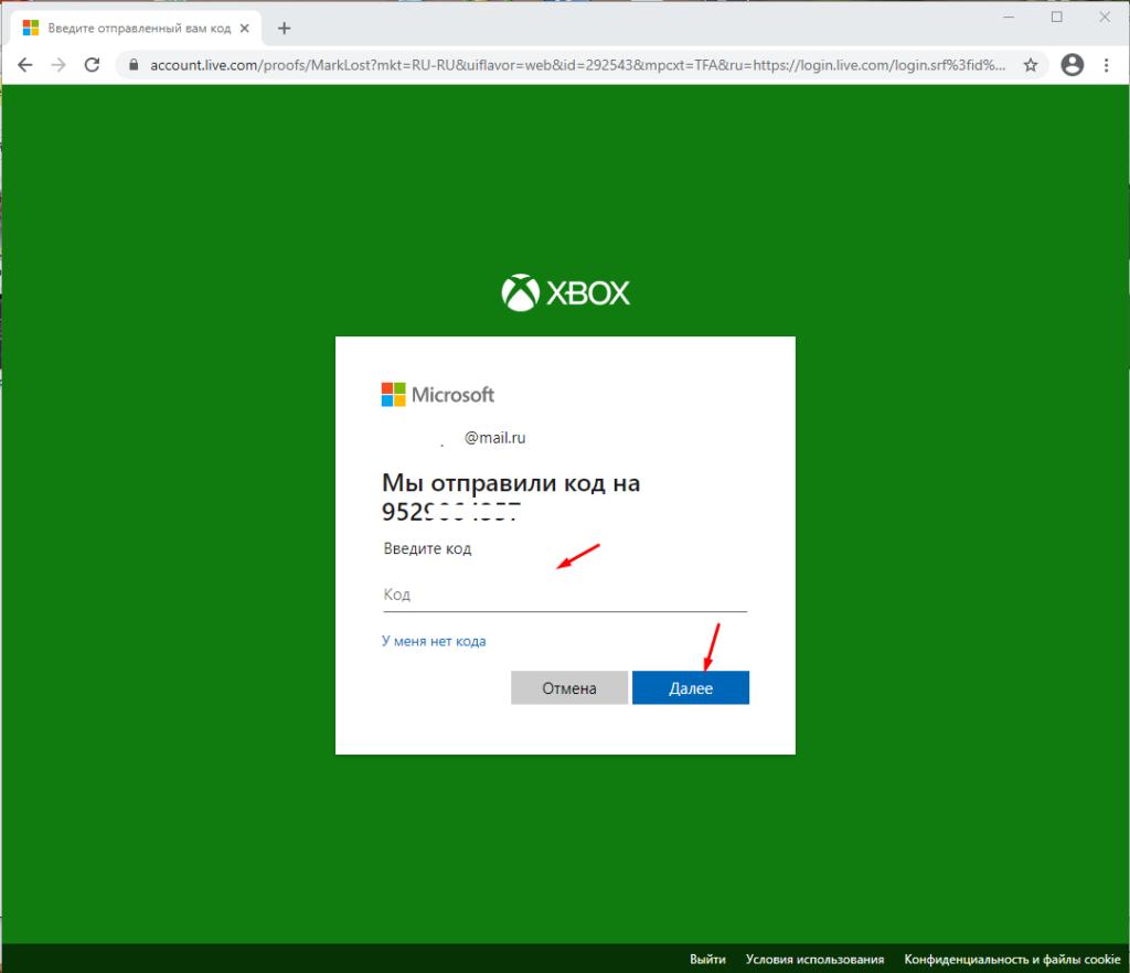 Xbox защита аккаунта с помощью телефона