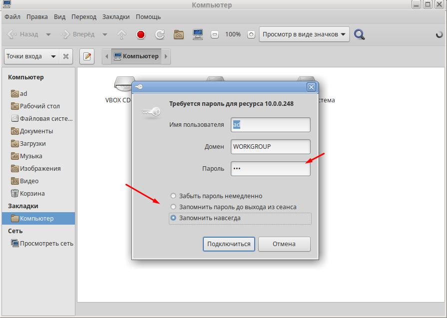 Как в ALT Linux подключить общею папку