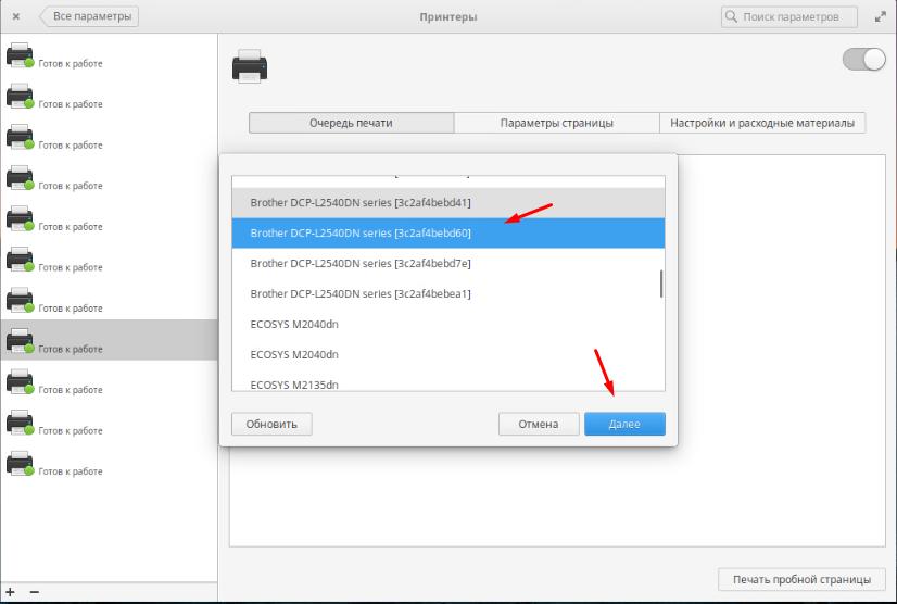 Elementary OS как добавить принтер