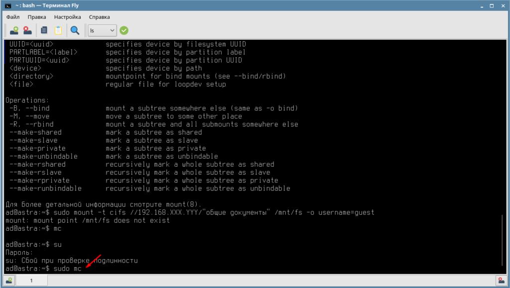 Как в Astra Linux как запустить mc с правами суперпользователя