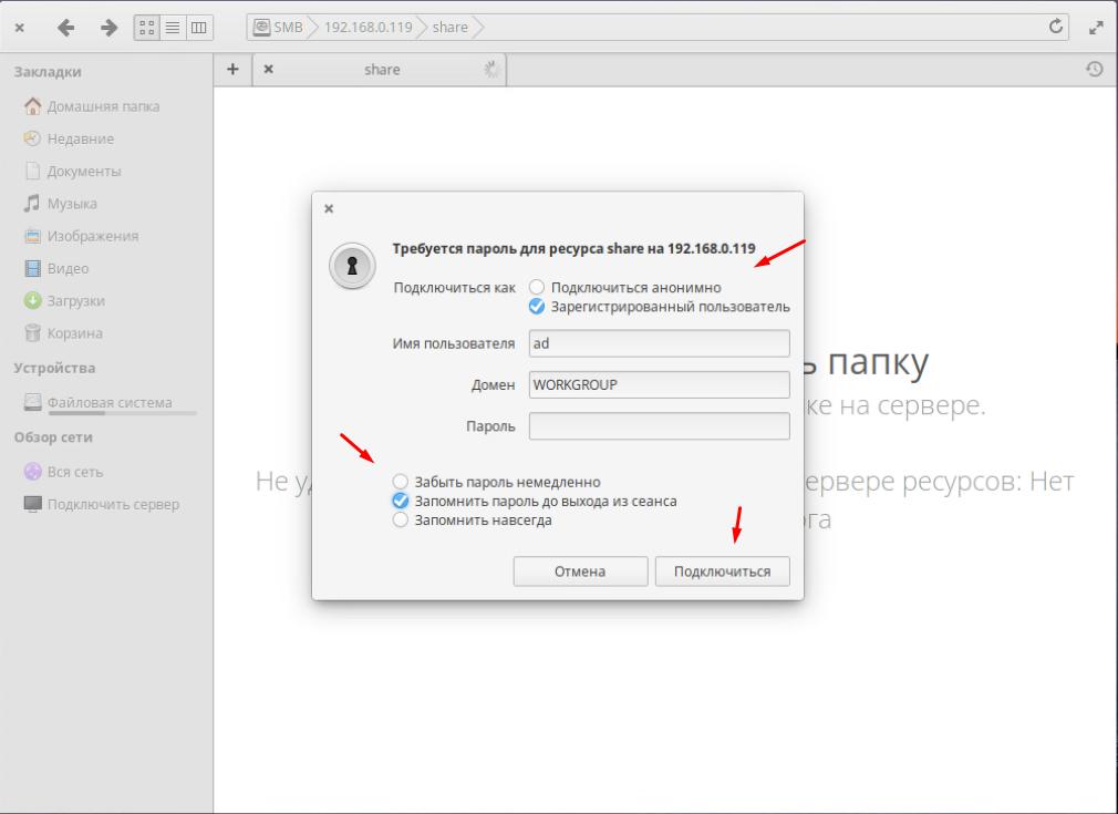 Elementary OS как подключить сетевой ресурс