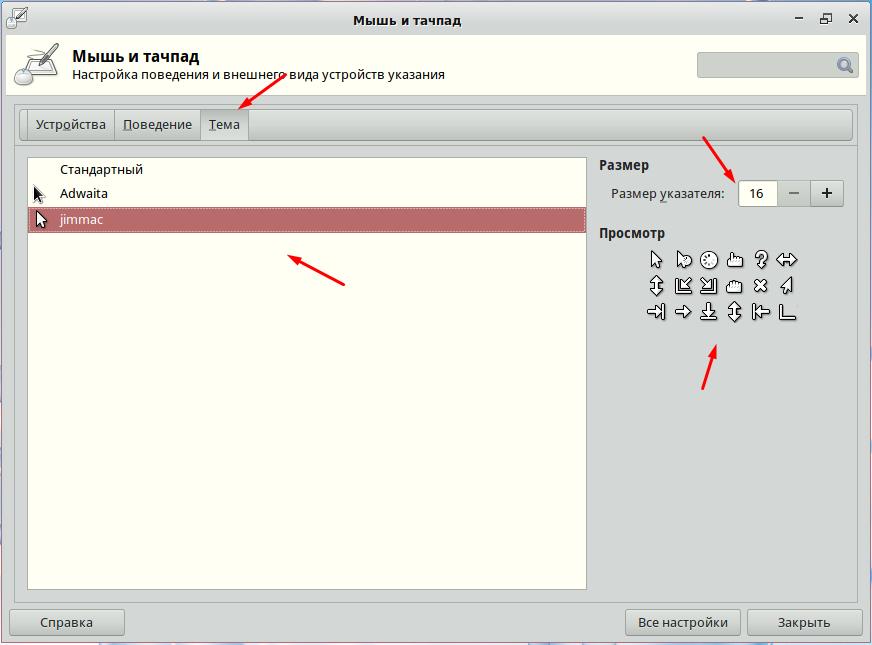 Simply Linux 9 настройка курсора мыши