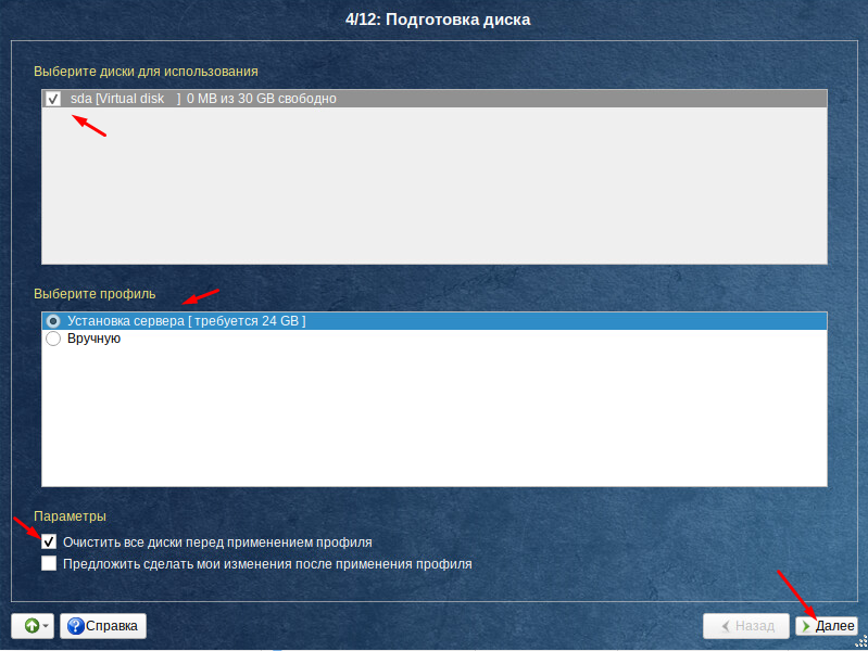 Установка ALT Server 9 настройка диска
