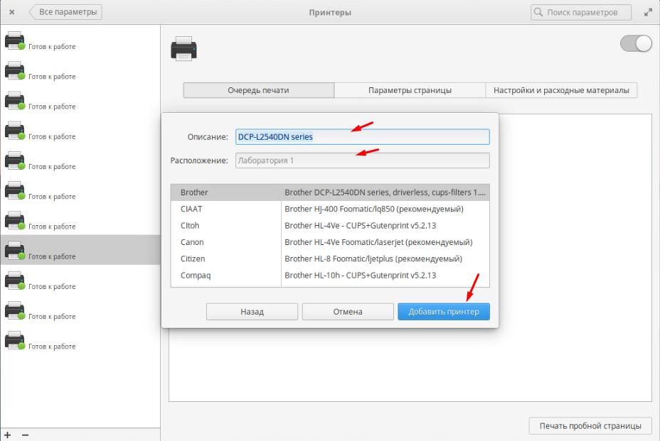 Elementary OS как установить драйвер на принтер