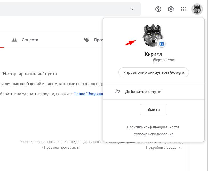 Как в профиле Gmail установить фотографию