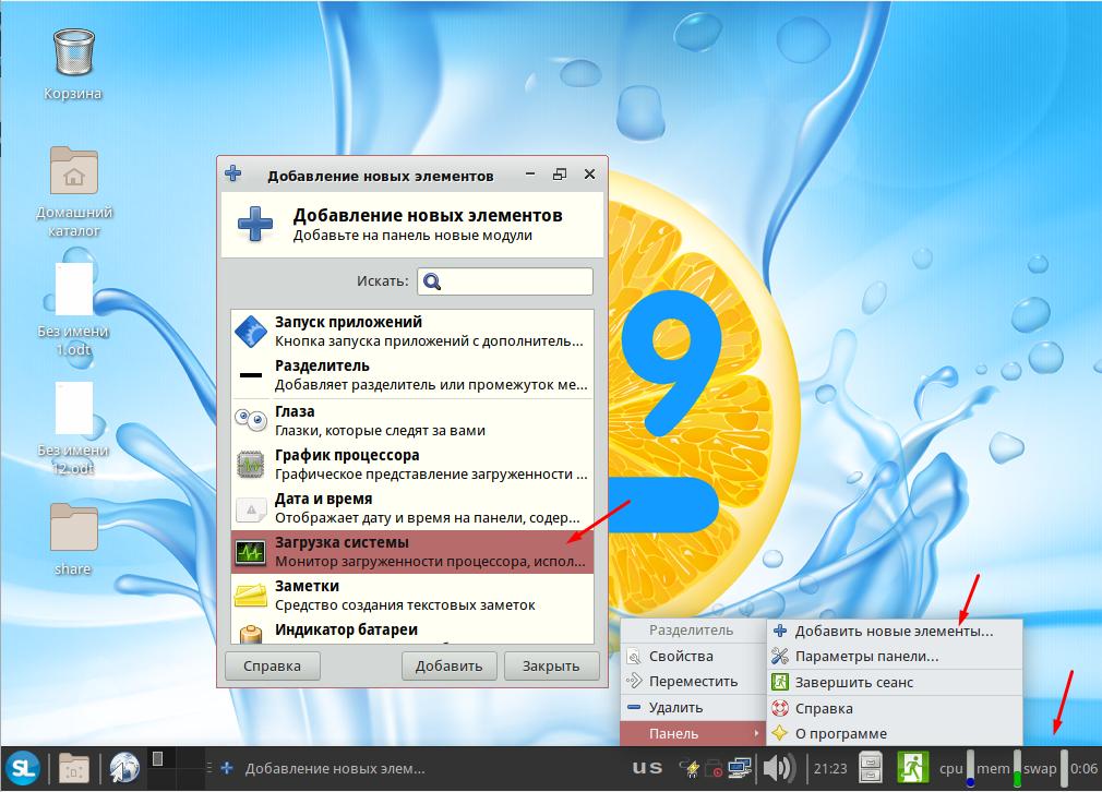 Simply Linux как добавить виджет на панель задач