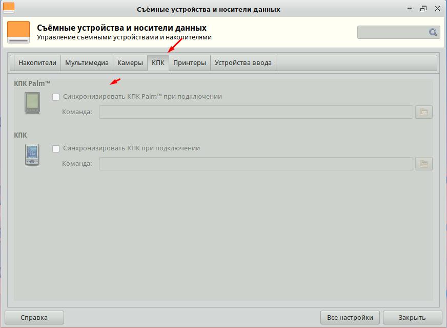 Simply Linux 9 настройка подключения КПК