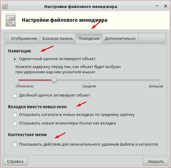 Настроить менеджер файлов поведение