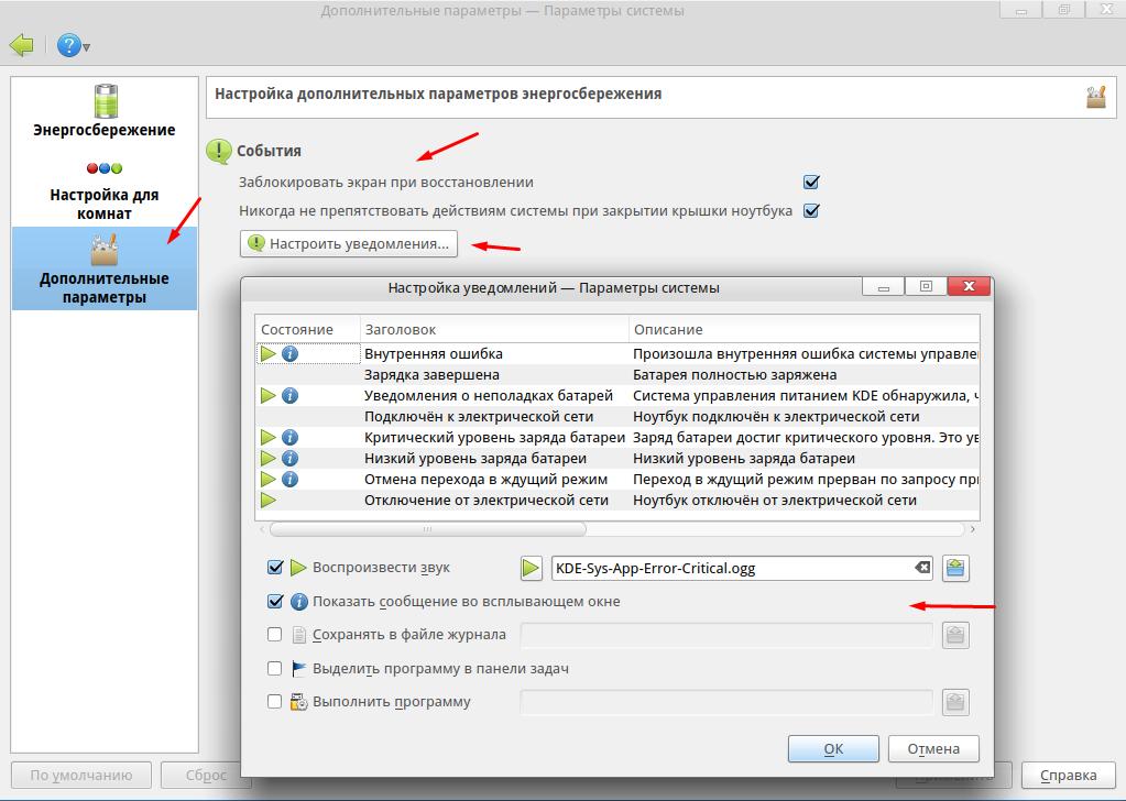 ROSA Desktop Fresh R11 дополнительные параметры