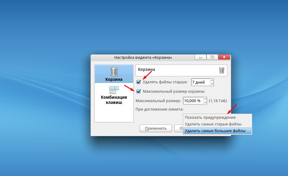 Как в ROSA Desktop Fresh R11 настроить корзину