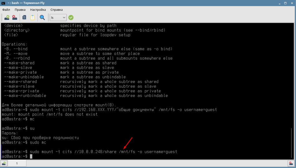 Как в Astra Linux подключить сетевой диск