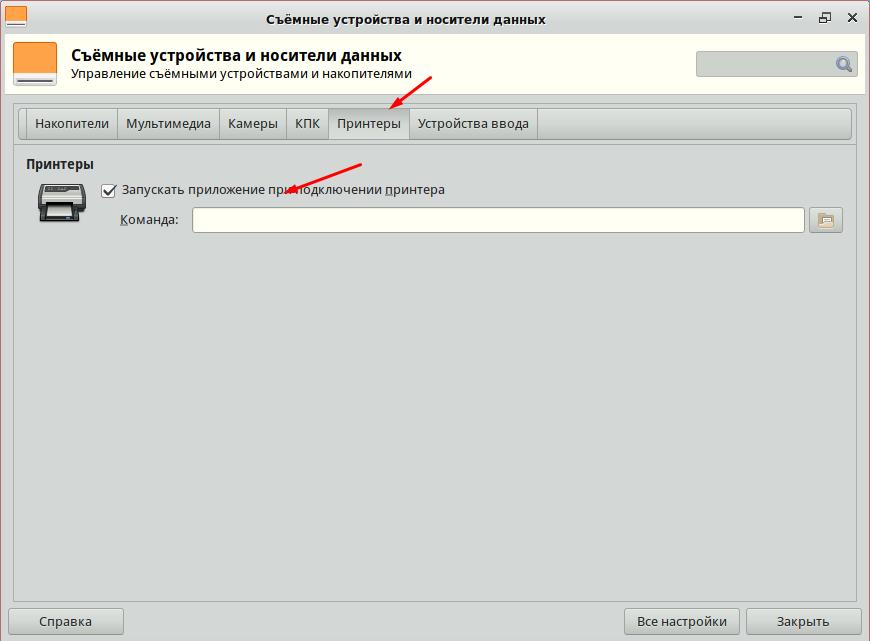 Simply Linux 9 настройка подключения принтеров