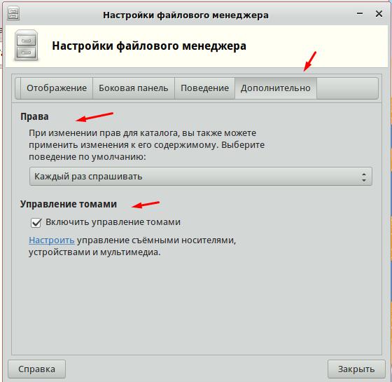 Настроить менеджер файлов дополнительные параметры