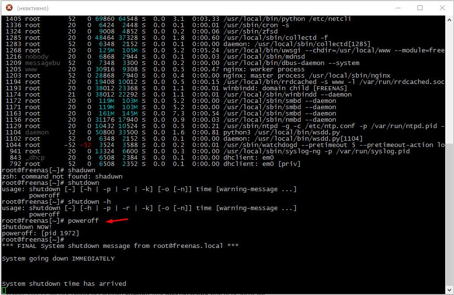 FreeNAS как выключить по SSH