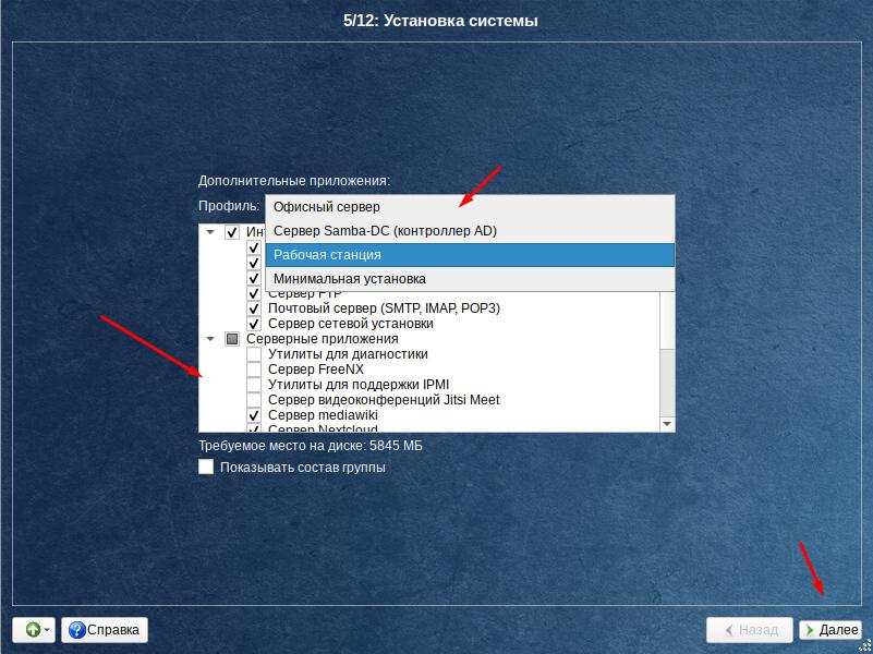 Установка ALT Server 9 выбор конфигурации сервера