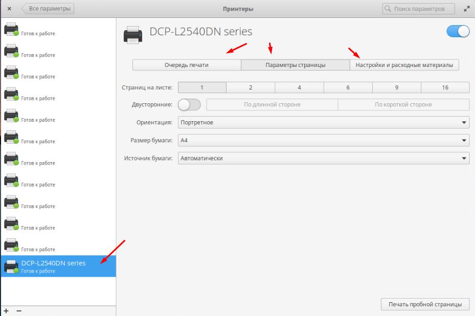 Elementary OS настройка принтера