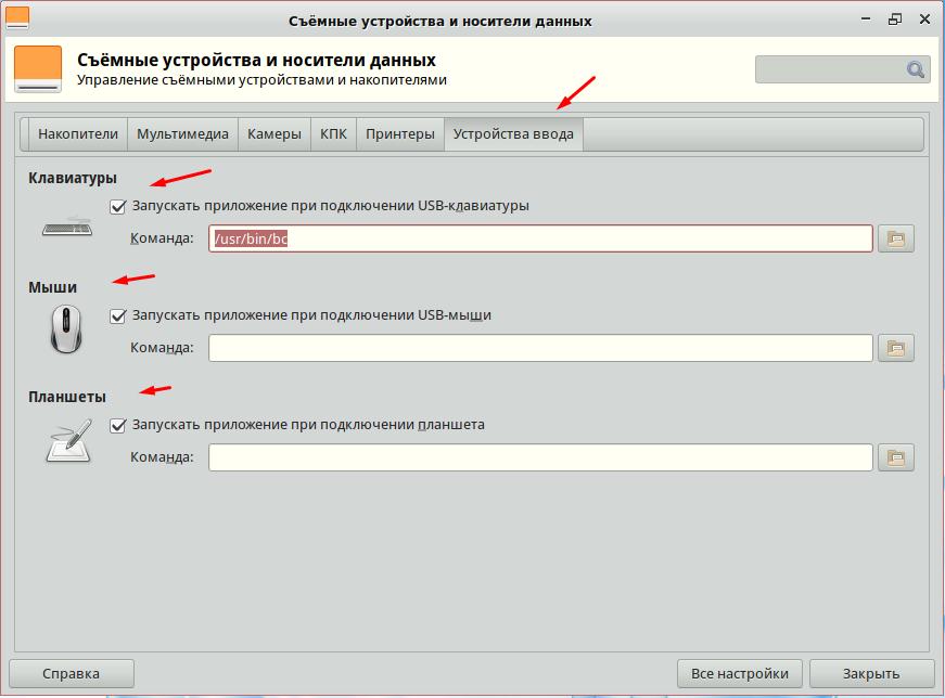 Simply Linux 9 настройка внешних носителей