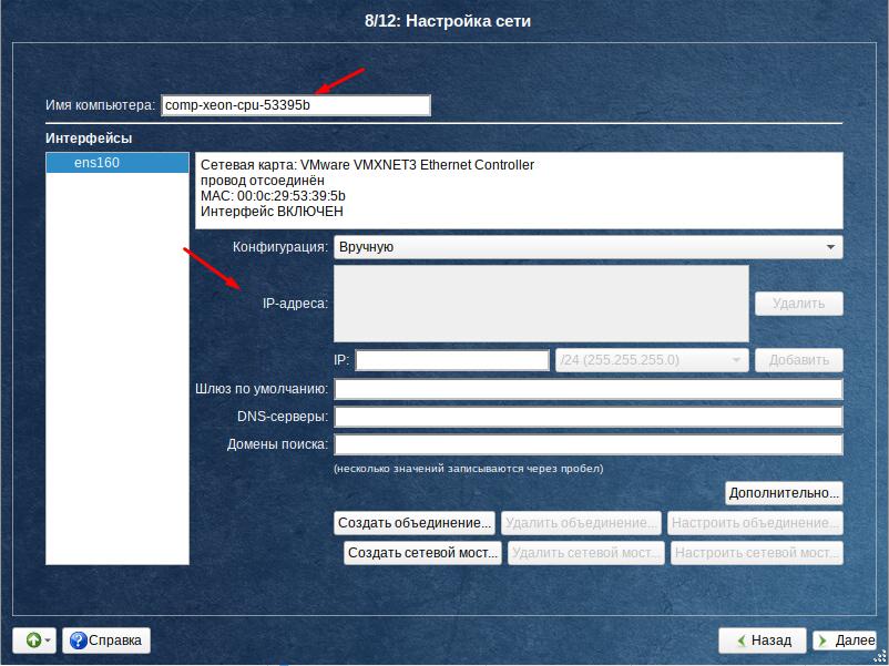 Установка ALT Server 9 настройка сети