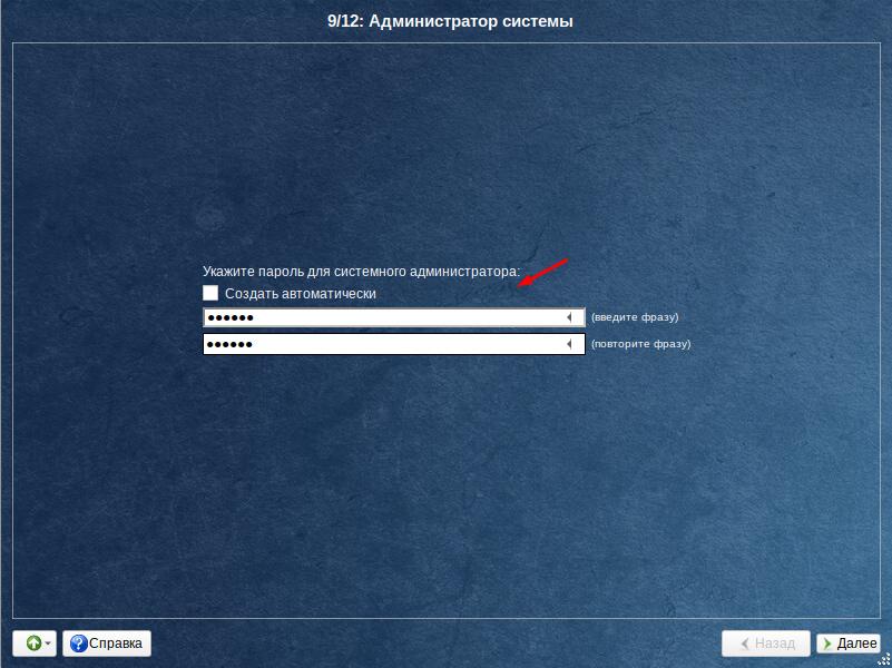 Установка ALT Server 9 создание пароля root