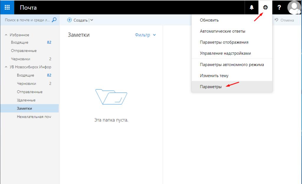 Outlook Web App пароль