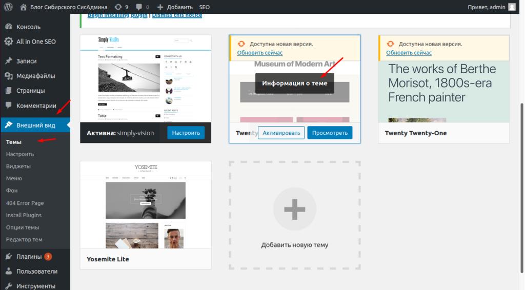 Как в WordPress 5.6.2 удалить не используемую тему