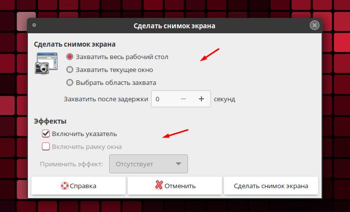 РЕД ОС как сделать скриншот экрана