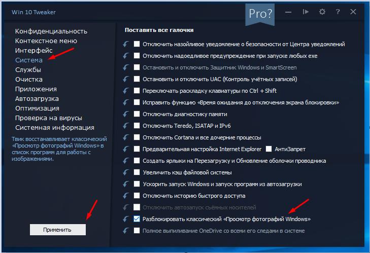 Как в Windows включить стандартную программу для просмотра изображений