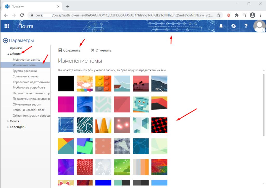 Как изменить тему в веб клиенте Outlook Web App