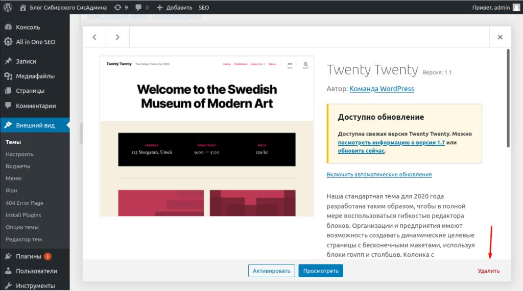 Удаление тем в WordPress