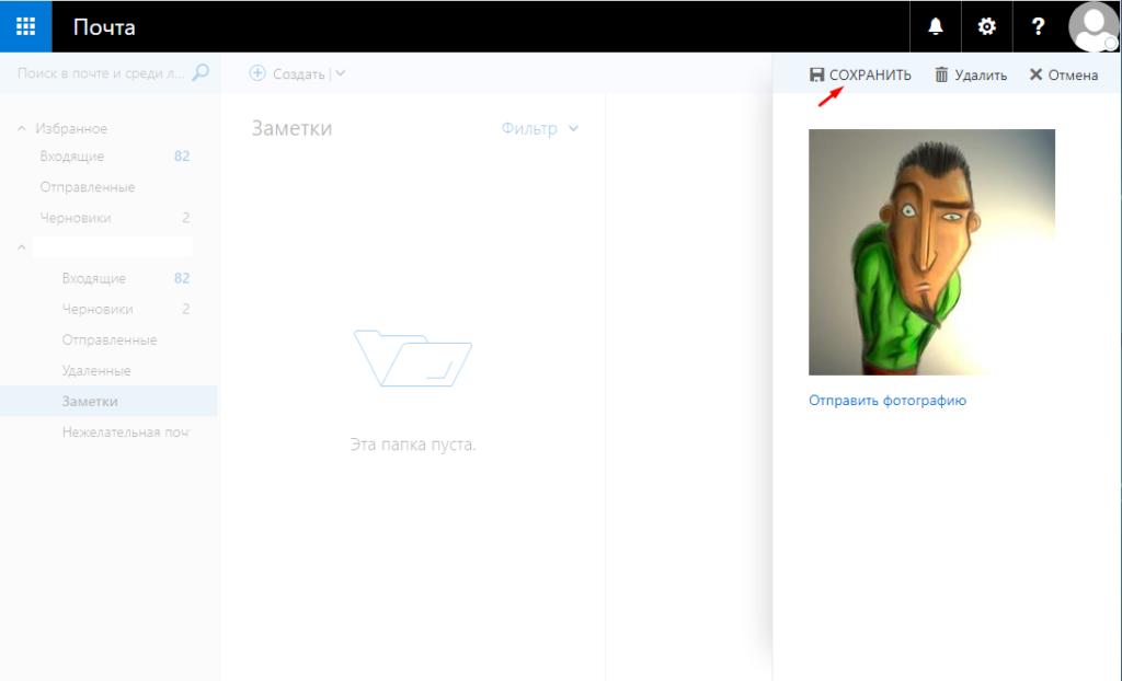 Outlook Web App как установить картинку на аватарку