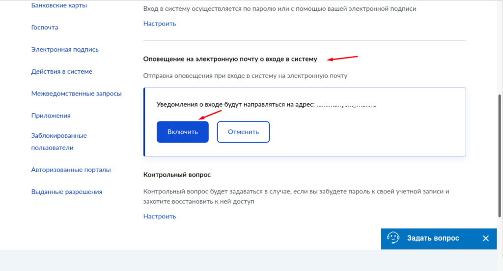 Как защитить свой аккаунт на сайте госуслуг
