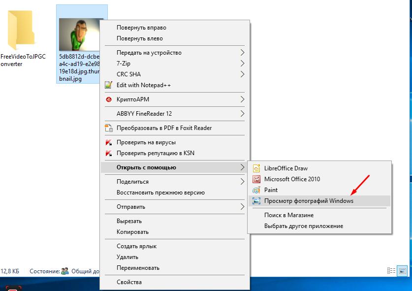 Стандартный просмотр фотографий Windows 10