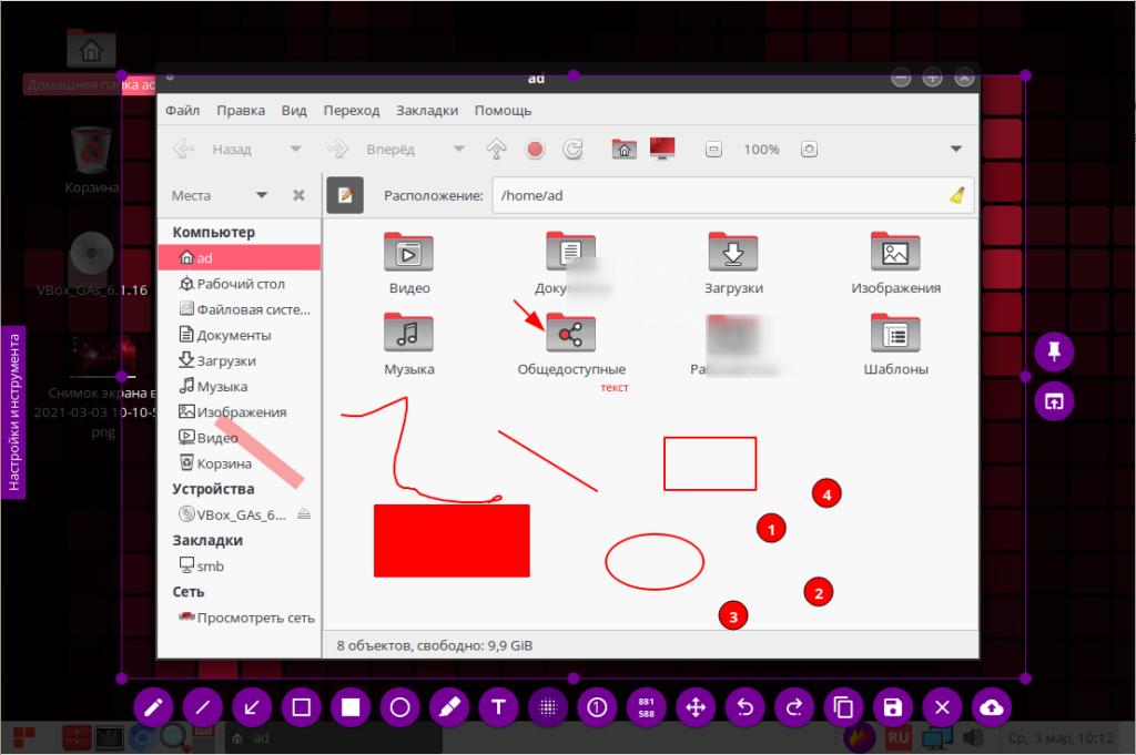 РЕД ОС приложение для создания скриншотов