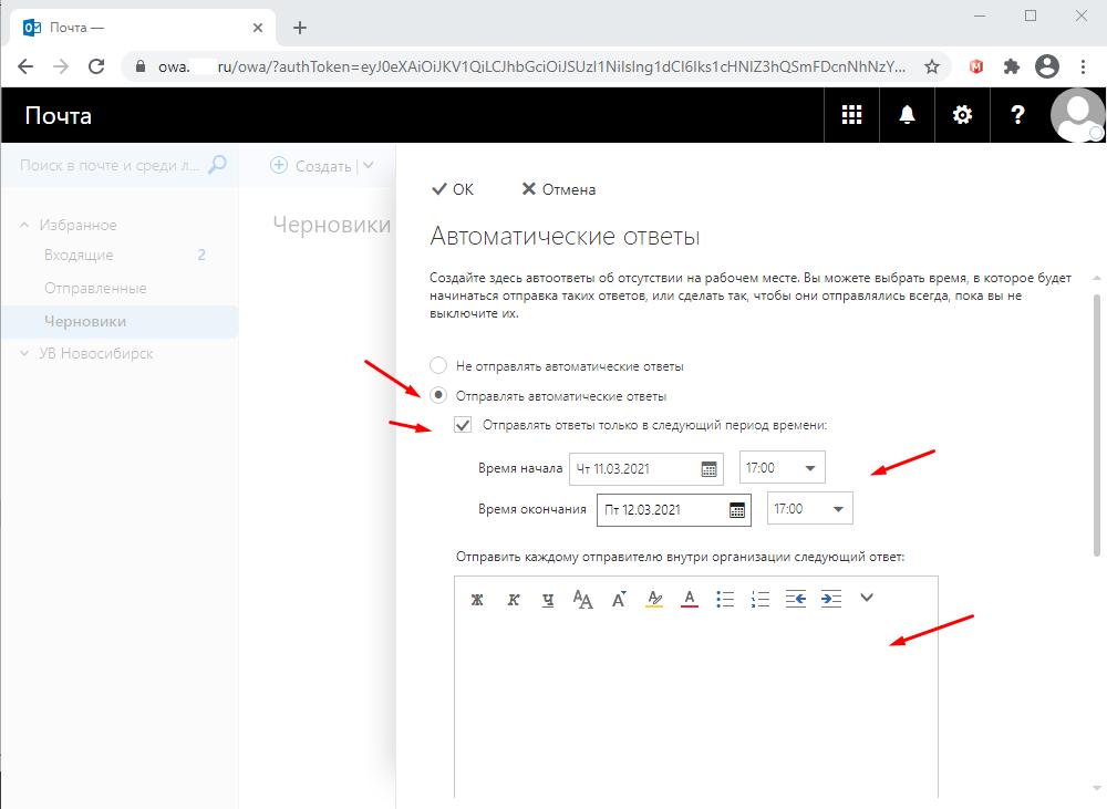 Как настроить автоматический ответ в Outlook Web App