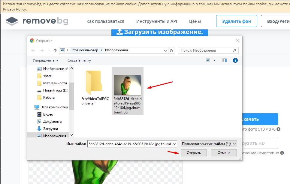 Как удалить фон с фото онлайн бесплатно автоматически