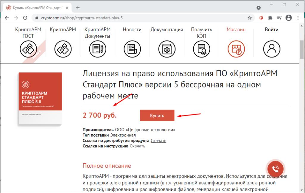 Где найти лицензионный ключ для КриптоАРМ 5