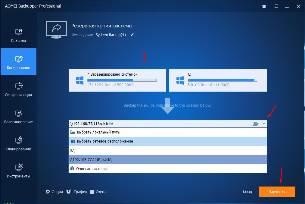 Как настроить резервное копирование системы Windows