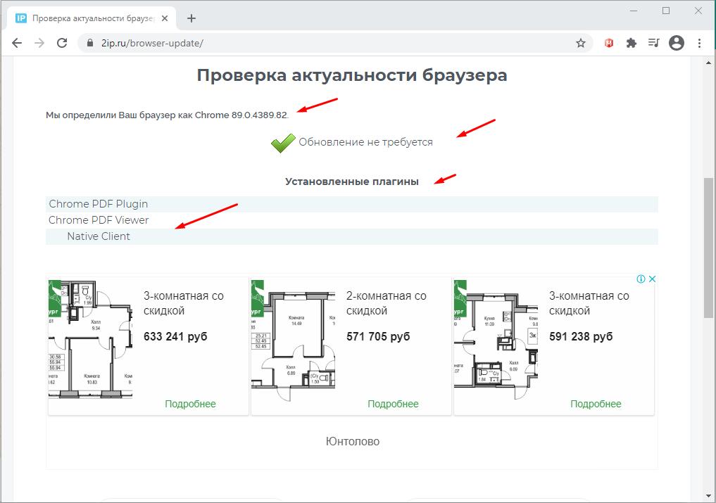 Как узнать версия браузера онлайн