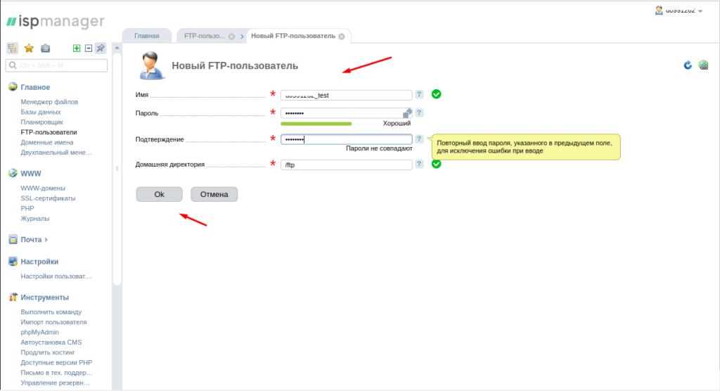 Как создать FTP пользователя в панели  ISPmanager
