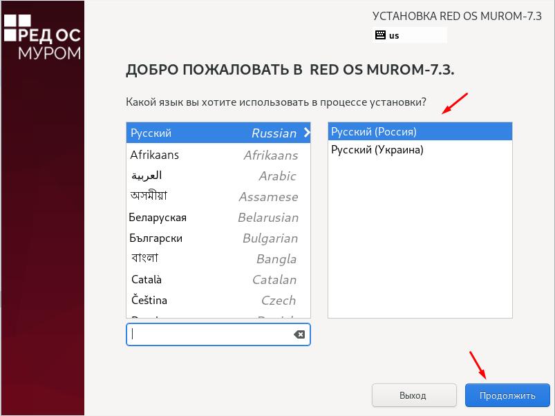 Как установить РЕД ОС 7.3