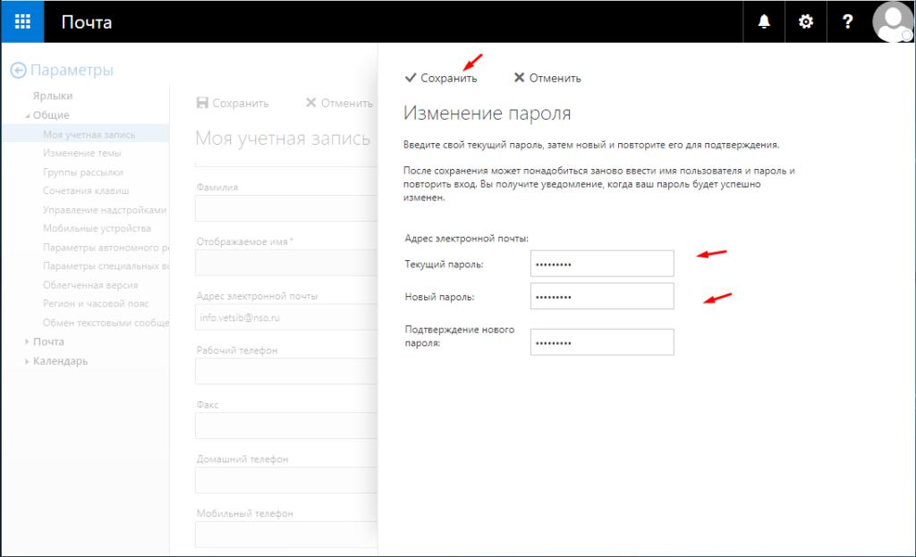 Как поменять пароль в Outlook Web App