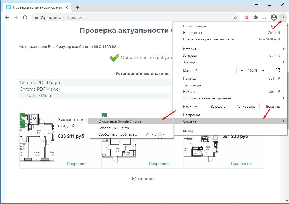 Как проверить версию браузера Google Chrome