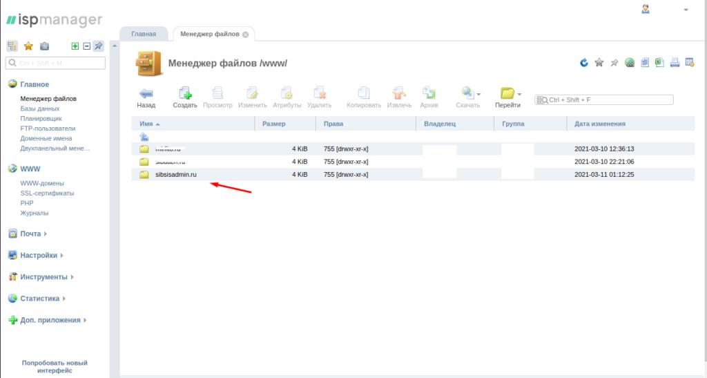 ISPmanager где хранятся файлы сайта