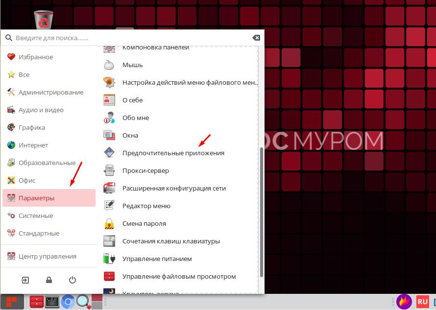 RED OS предпочтительные приложения
